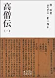 高僧伝(三) (岩波文庫)