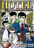 HOTEL 軽井沢プラトン (SPコミックス SPポケットワイド)