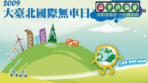 2009 大台北無車日