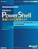 Windows PowerShell実践システム管理ガイド (マイクロソフト公式解説書―マイクロソフトITプロフェッショナルシリーズ)