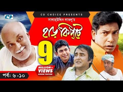 "Download: Bangla Comedy Natok- ""Harkipte""   Episode 06-10 ( Mosharaf Karim, Chanchal,  Shamim Jaman)"