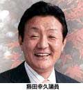 藤田幸久のJPG