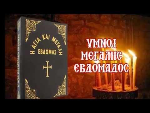 ΥΜΝΟΙ ΜΕΓΑΛΗΣ ΕΒΔΟΜΑΔΟΣ - Καλή Ανάσταση στην Ελλάδα μας !!!