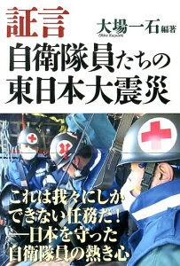 証言自衛隊員たちの東日本大震災