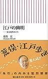 江戸の幽明──東京境界めぐり (朝日新書)