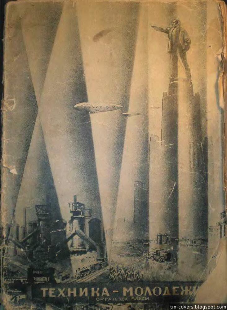 Техника — молодёжи, обложка, 1939 год №3