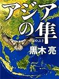 アジアの隼[Kindle版]