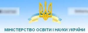 Лого МОН України
