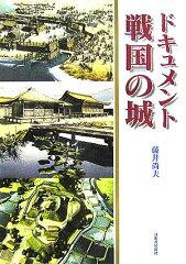 【送料無料】ドキュメント戦国の城