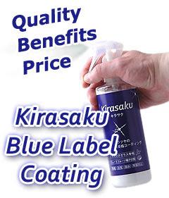 キラサク ブルーラベル 抗菌コーティング剤