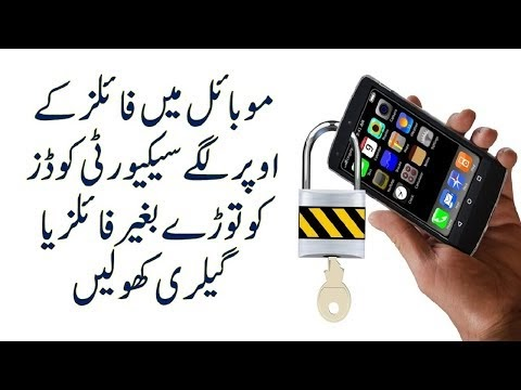 HOW TO BYPASS SECURITY LOCK SET ON FILES OR GALLERY IN MOBILE IN URDU