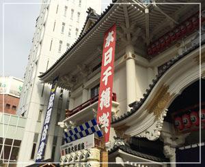 歌舞伎座千穐楽。すごい賑わいでした。