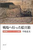 戦場へ行った絵具箱―香月泰男「シベリア・シリーズ」を読む