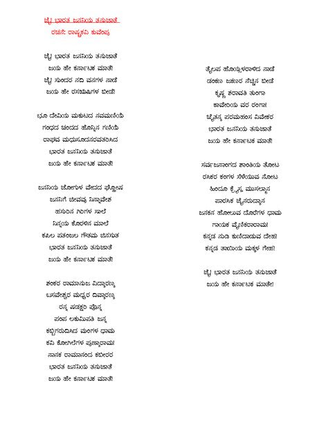 Kannada Poems
