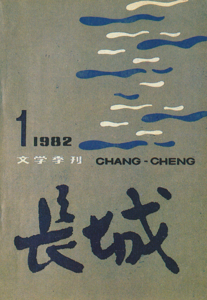 The Great Wall, He Yanming
