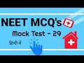 NEET 2020 MCQ in Hindi - 29 | NEET 2020 Imp Questions In Hindi | NEET On...