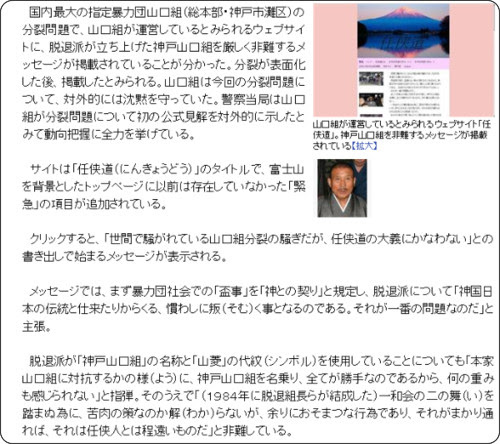 http://www.zakzak.co.jp/society/domestic/news/20150916/dms1509161140006-n1.htm
