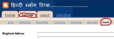 ई-मेल से करें ब्लॉग अपडेट