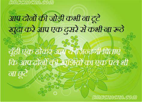 anniversary shayari sms hindi