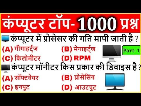कम्प्यूटर सामान्य ज्ञान प्रश्नोत्तरी PDF Download || Computer Gk objective questions in hindi