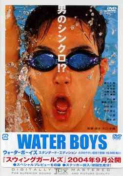 Waterboys (English Subtitles) / Japanese Movie