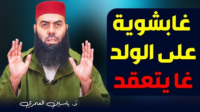 غا بشوية على الولد غايتعقد.. || ذ. ياسين العمري / yassine elamri