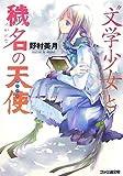 """""""文学少女""""と穢名の天使 (ファミ通文庫 の 2-6-4)"""