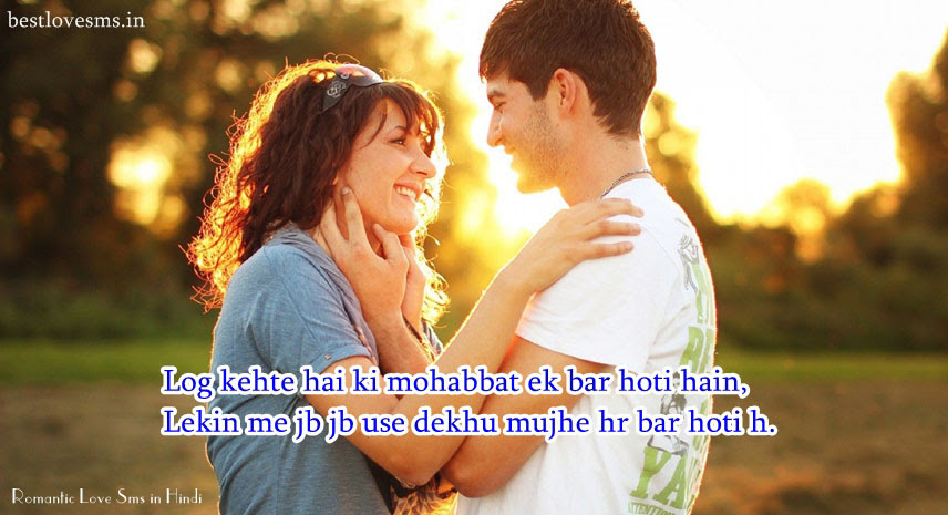 Romantic Love Sms In Hindi For Girlfriend English Luv Shayari Images