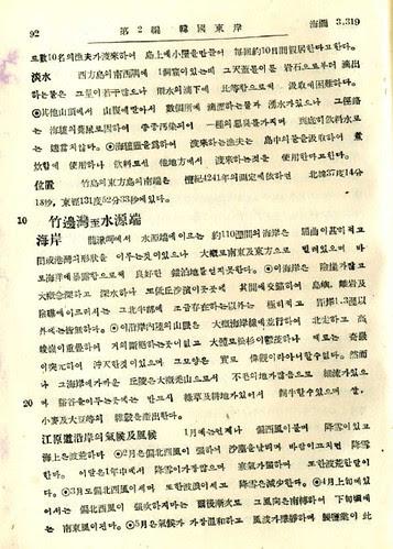 1952 01 『韓国沿岸水路誌』第一巻_9