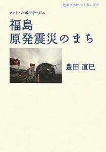 福島原発震災のまち