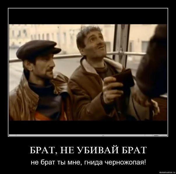 БРАТЬЯМ-ПОРА ДОМОЙ!