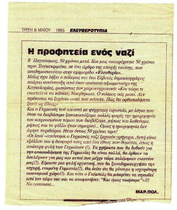 Perierga.gr - Η απίστευτη προφητεία ενός ναζί