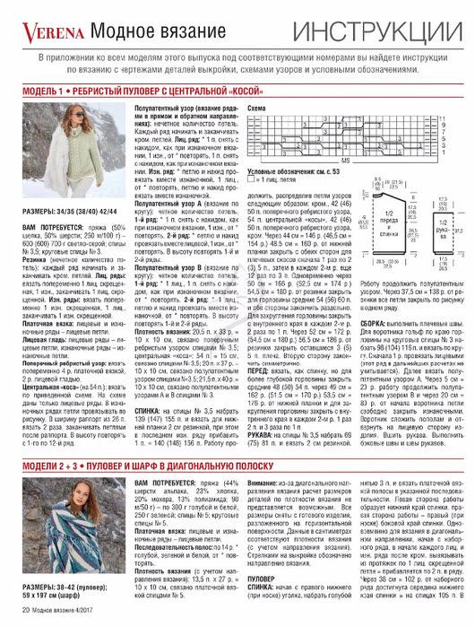 VerenMV042017_top-journals.com_20 (530x700, 392Kb)