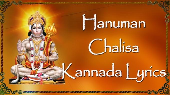 Hanuman Chalisa lyrics in Kannada and PDF