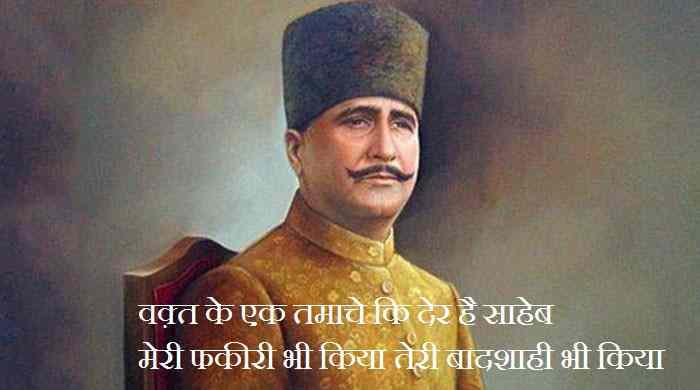 Allama Iqbal gajal