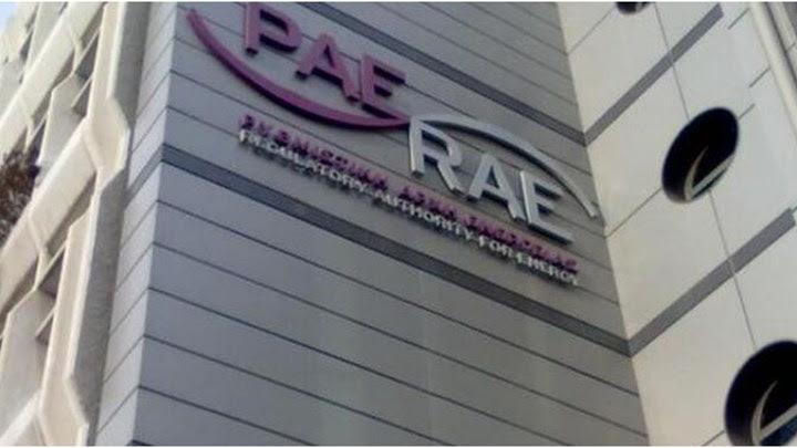 ΡΑΕ: Έρχονται  αλλαγές στα τιμολόγια ρεύματος
