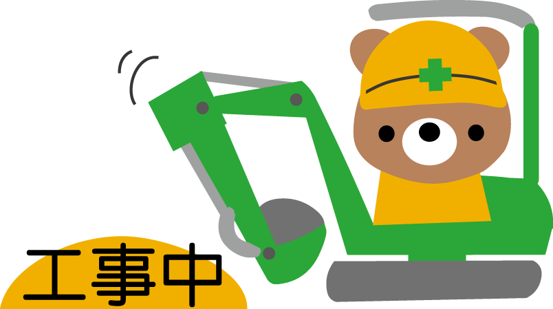 工事中のイラスト工事現場無料イラスト素材