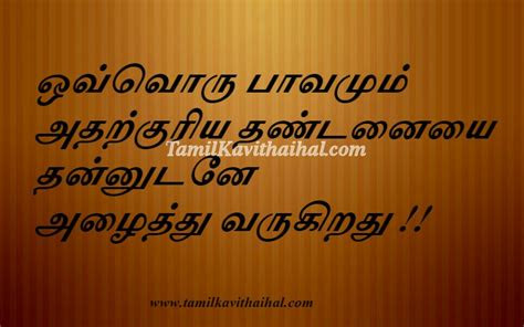 Cute Life Quotes In Tamil