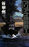マリアナ機動戦〈1〉―覇者の戦塵1944 (C・NOVELS)