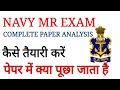 Indian Navy mr exam 2019 Preparation