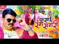 Ghasai Rang Sagari | Ft. Anjana Singh | 2021 Bhojpuri Holi Song