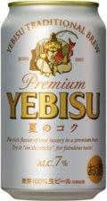 Sapporo Yebisu Natsu no Koku
