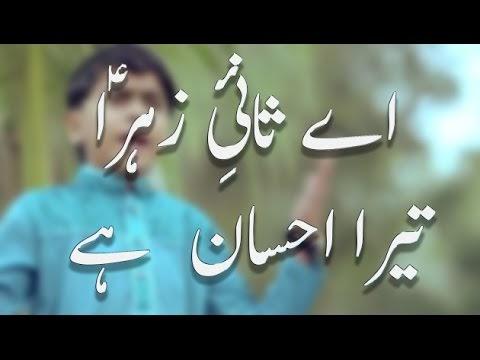 Manqbat - Ae Sani e Zahra s.a Tera Ehsaan Hai -  Shoukat Ali Darwaishi -...