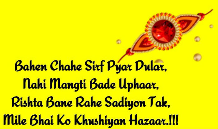 Raksha Bandhan Wishes Messages In Hindi Best Whatsapp Images Sms