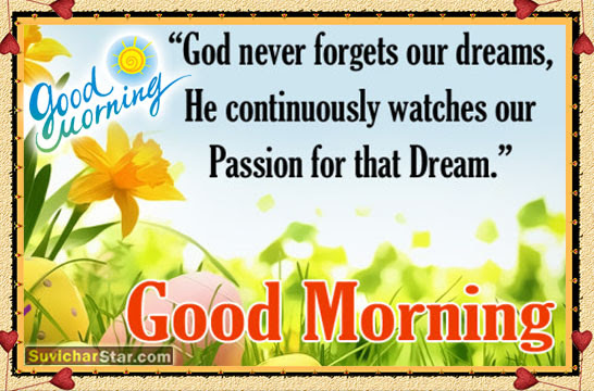 Good Morning God Bever Firgets Our Derams Suvicharstarcom