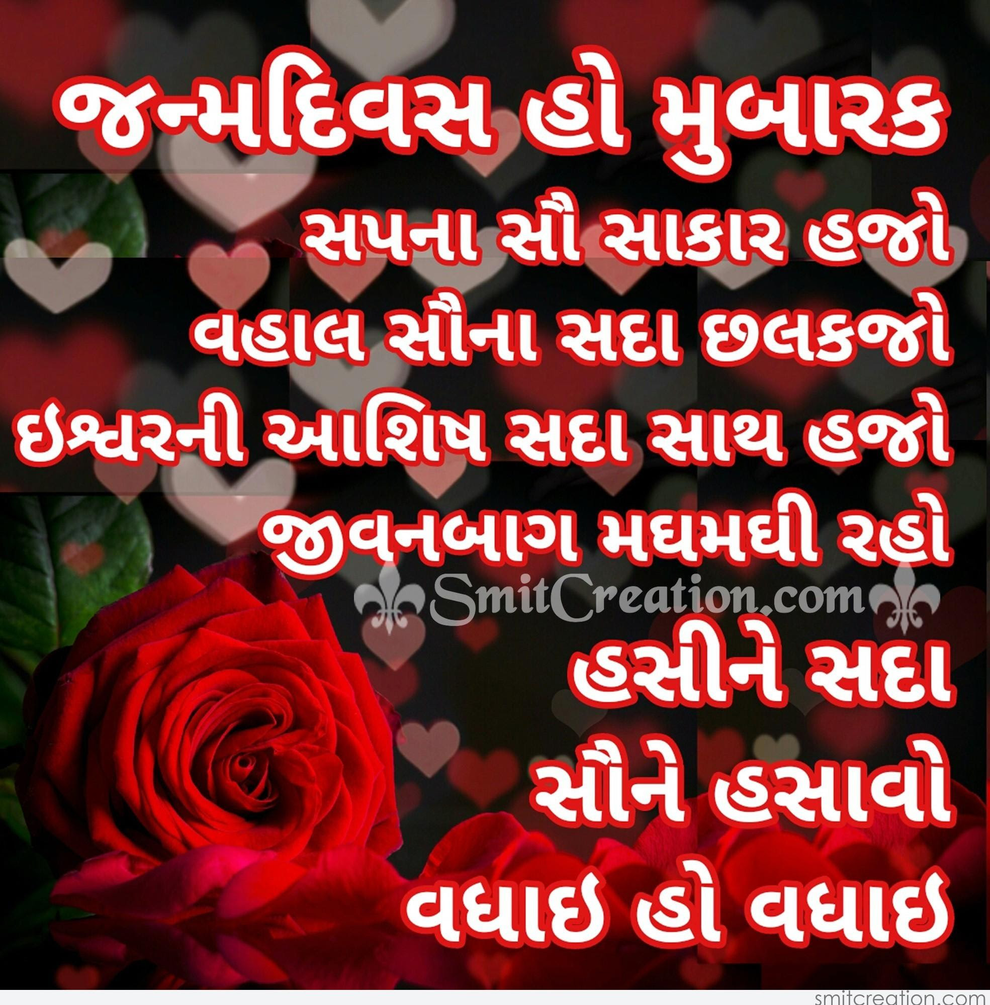 Fresh Happy Birthday Wishes In Gujarati Sms | Top colection for