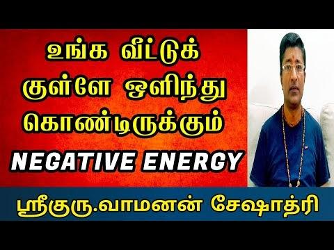வீட்டுக்குள் ஒளிந்திருக்கும் NEGATIVE ENERGY | HOW TO GET RID | VAMANAN ...