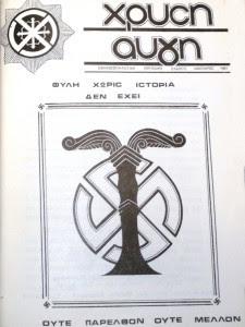 ΧΡΥΣΗ ΑΥΓΗ,  Α.Τ. 02- 01-1981, σελ. 01