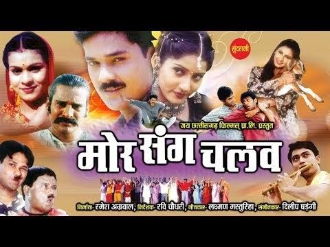 Mor Sang Chalav - मोर संग चलव || सुपरहिट छत्तीसगढ़ी फिल्म || Full Movie - 2019