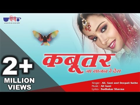Kabutar ja sajan re desh song lyrics । Veena Music